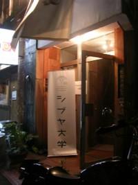 Shibuyauni2_2