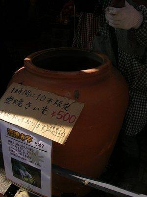 Yakiimo003