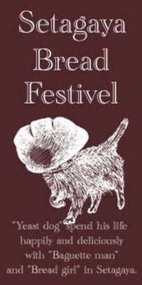 Setagayabreadfestival